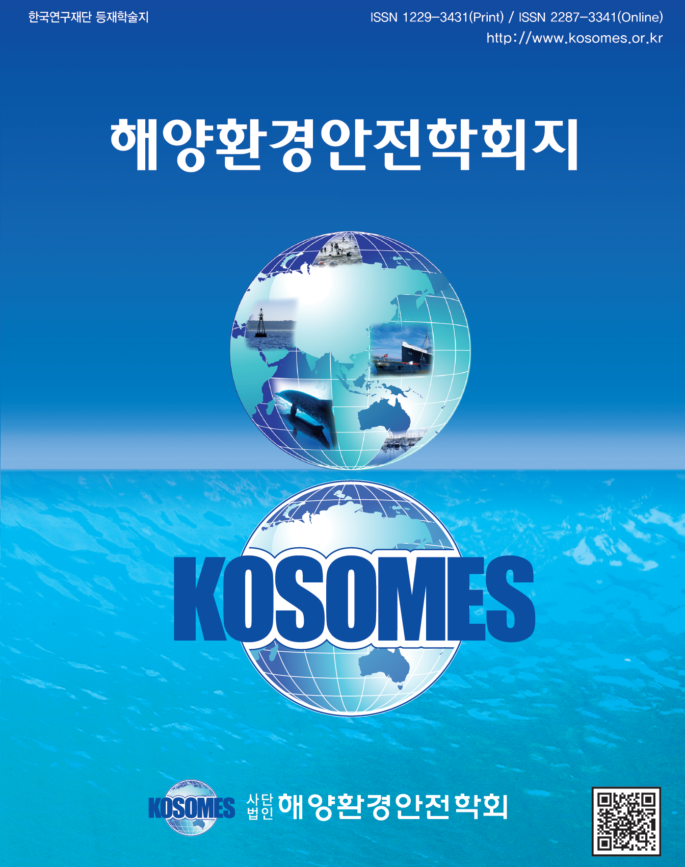 Journal of the Korean Society of Marine Environment & Safety